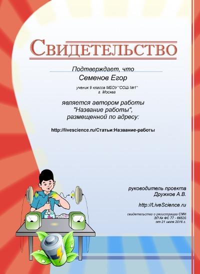 Образец свидетельства о публикации для ученика