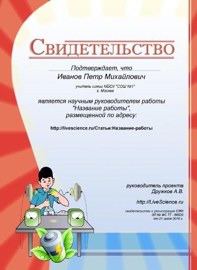Образец свидетельства о публикации для учителя